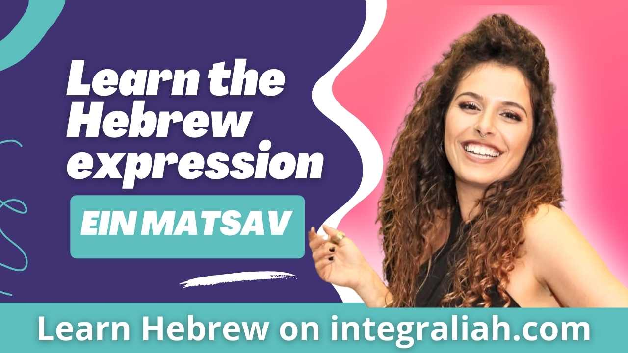 Read more about the article Learn Hebrew Online for FREE : What does the israeli expression EIN MATSAV : אין מצב mean?