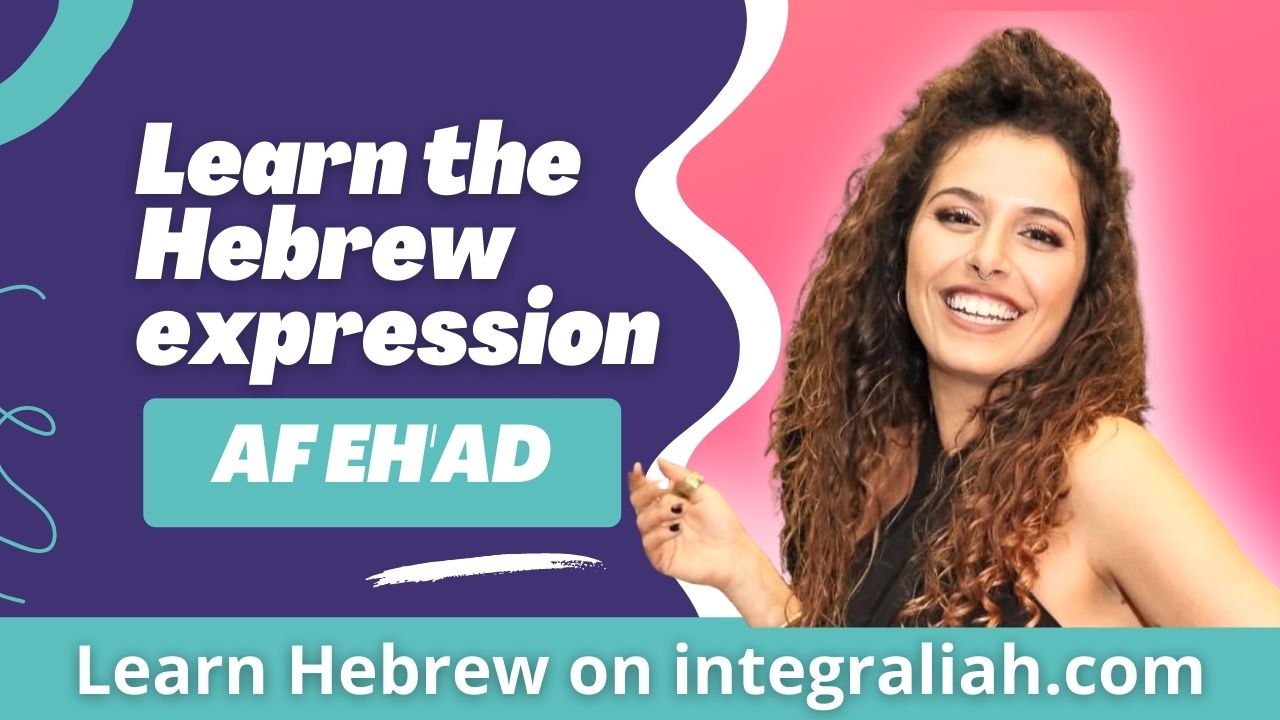 Read more about the article Learn Hebrew Online for FREE : What does the israeli expression AF EH'AD = אף אחד mean?
