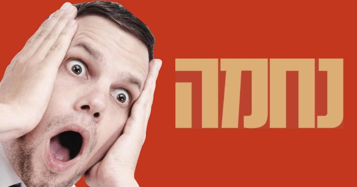 Nehama: The Israeli Must Watch TV Show