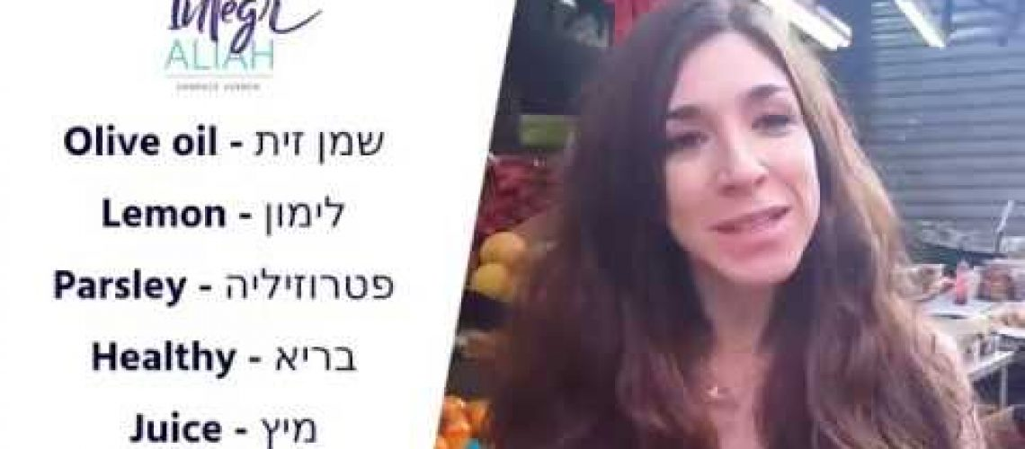 5-words-in-30-seconds-with-Integraliah-Israeli-salad-1